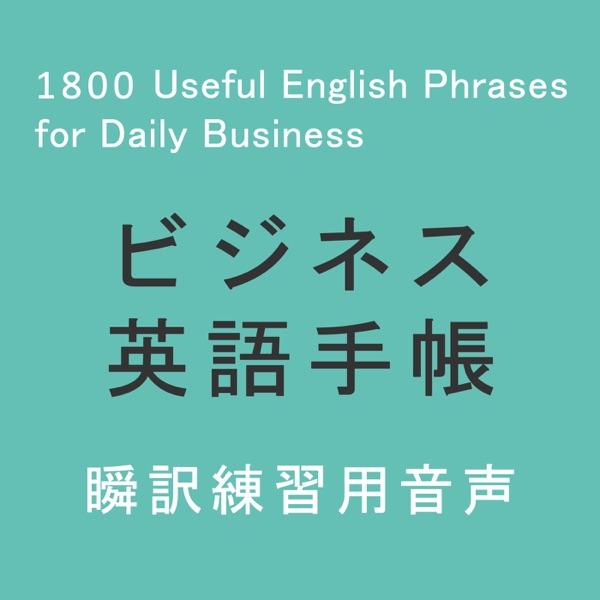 ビジネス英語手帳 使えるフレーズ1800 Audio(日本語→英語)
