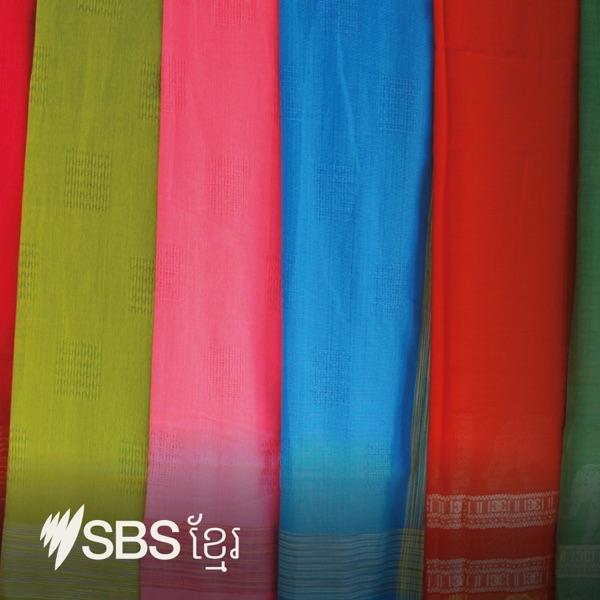 SBS Khmer - SBS ខ្មែរ