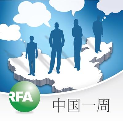 中国一周:Radio Free Asia