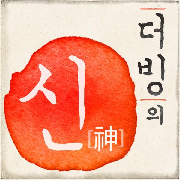 더빙의 신 - 더빙 스타 소환 프로젝트