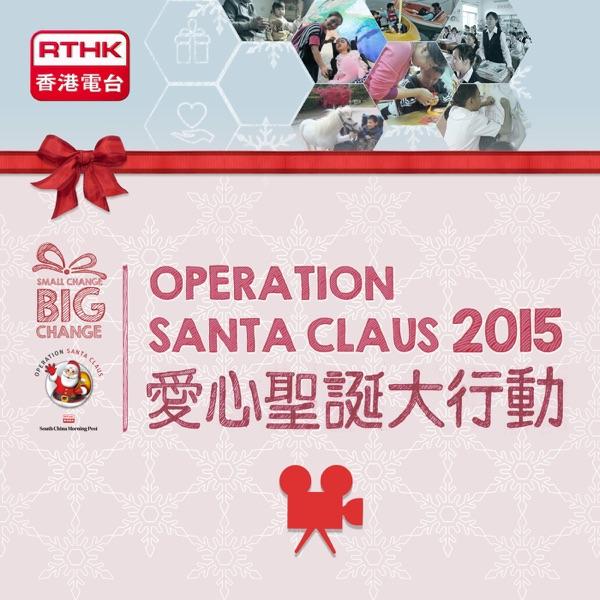 Operation Santa Claus 2015