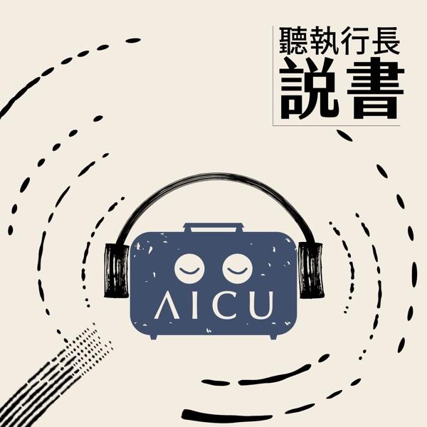 聽執行長說書|AICU