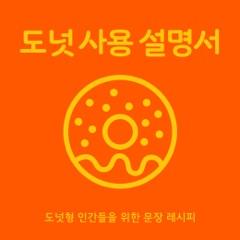 도넛 사용 설명서