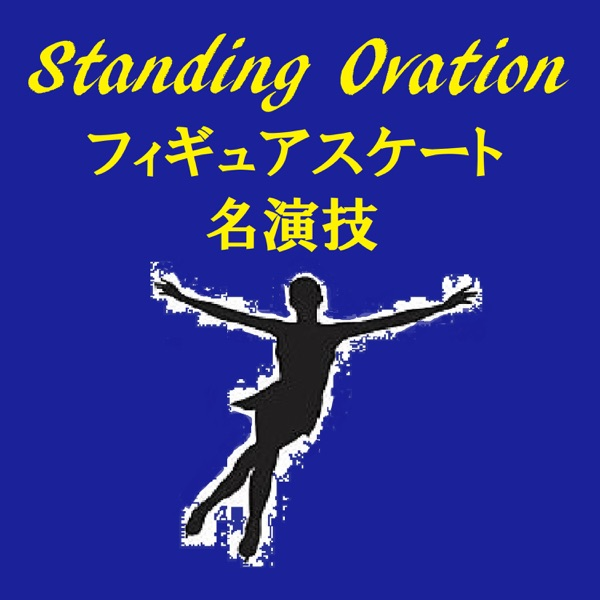 Standing Ovation~フィギュアスケート名演技
