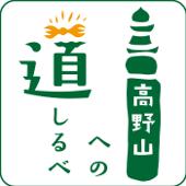 高野山への道しるべ