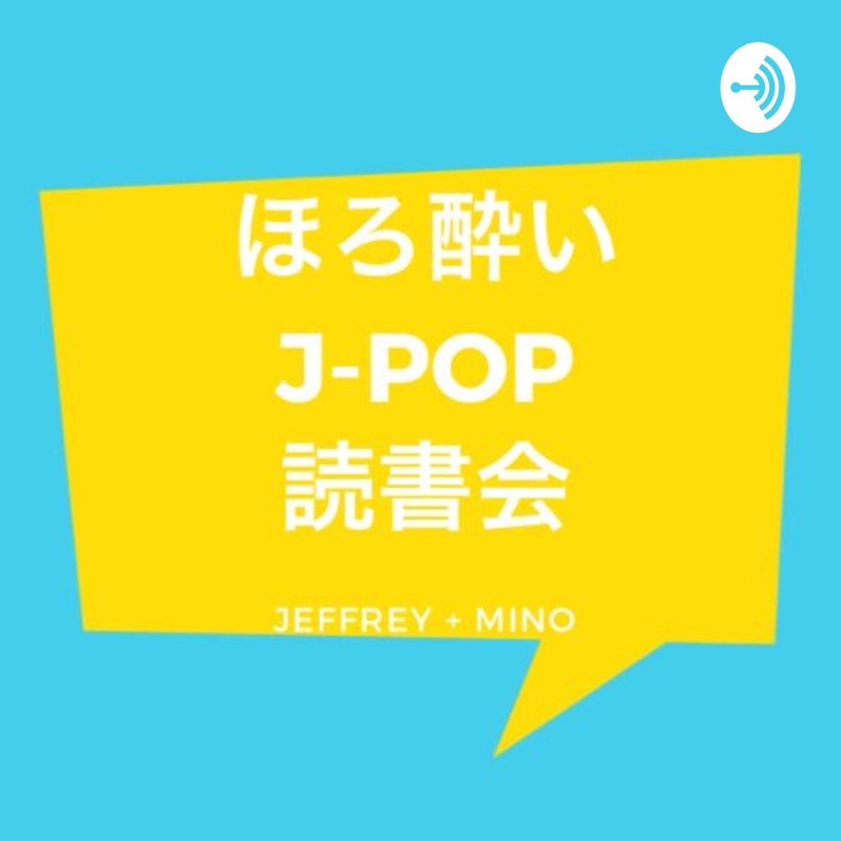 ほろよい J-POP読書会