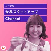 ニーナの世界スタートアップチャンネル