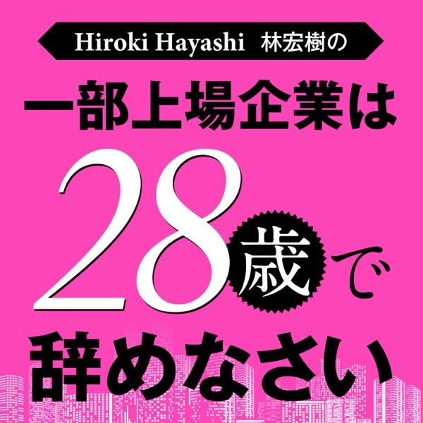 林宏樹の一部上場企業は28歳で辞めなさい
