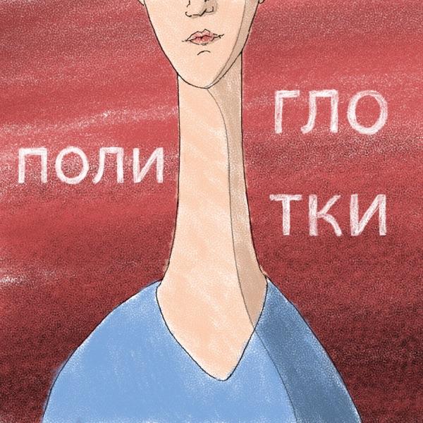 Полиглотки image