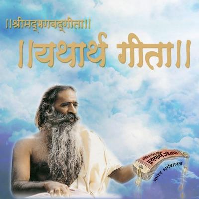 Bhagavad Gita Hindi:Yatharth Geeta
