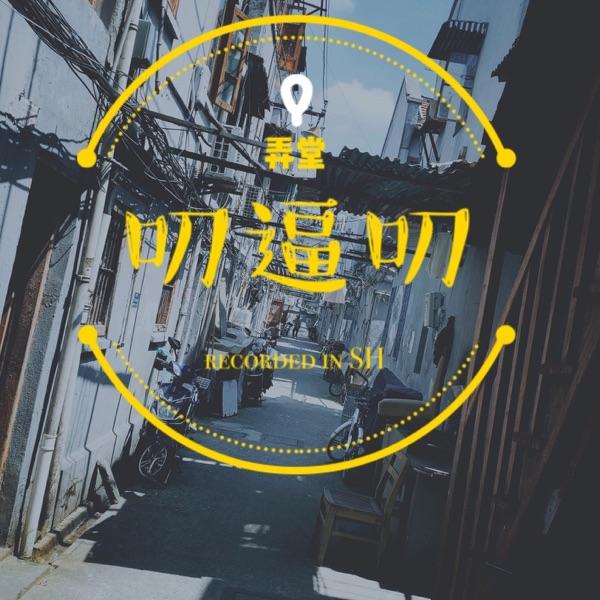 弄堂叨逼叨 - Shanghai BB Talk