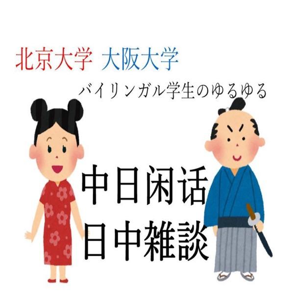 バイリンガル学生の『日中雑談・中日闲话』 中国語・日语