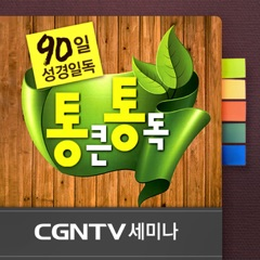 [CGNTV 세미나]90일 성경일독 통큰통독 - 황사라