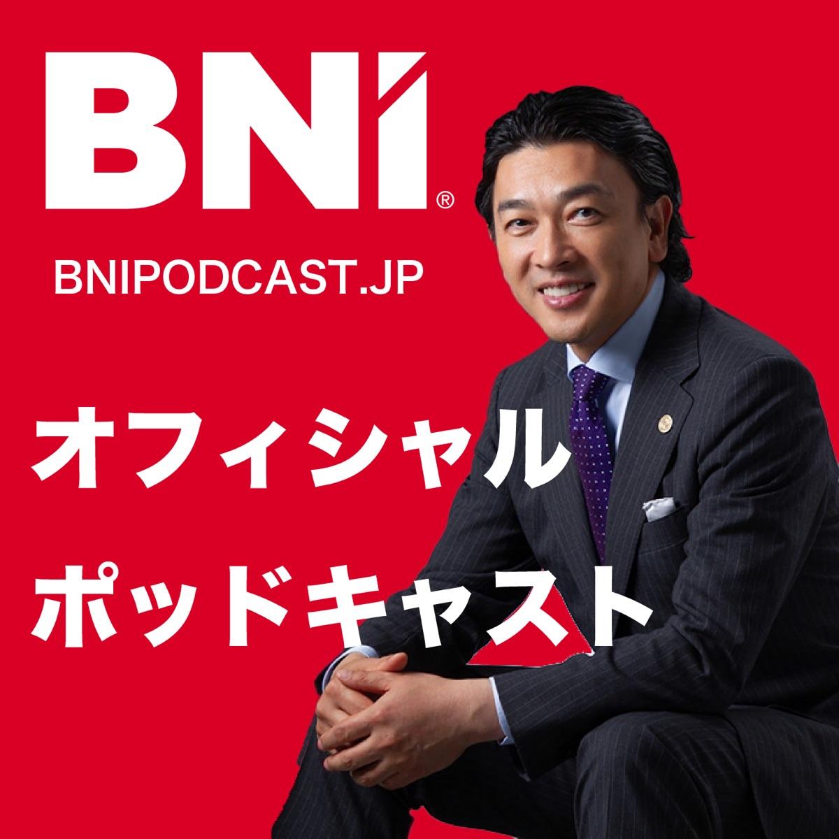 Official BNI Podcast