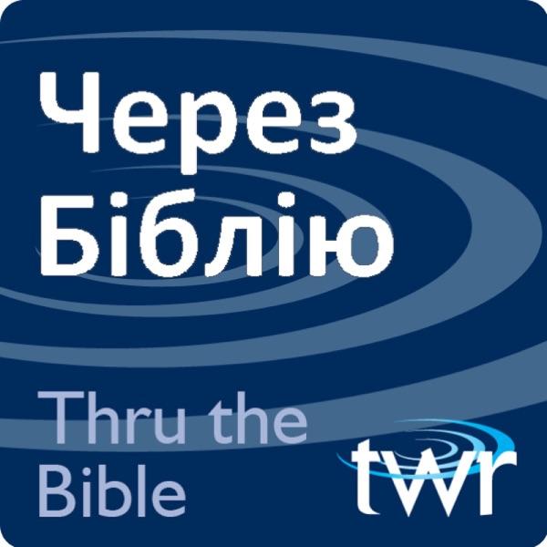 Через Біблію @ ttb.twr.org/ukrainian