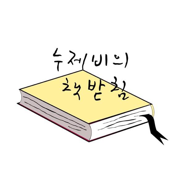 수제비의 책받침