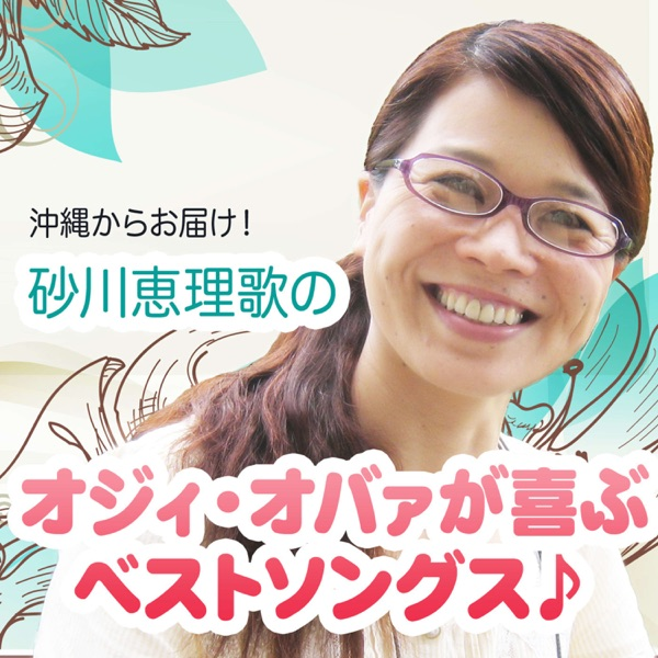 砂川恵理歌のおじぃ・おばぁが喜ぶベストソングス