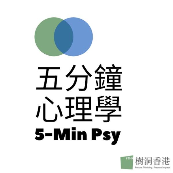 五分鐘心理學 5-Minute Psychology
