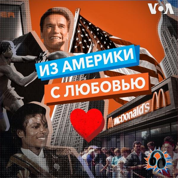 «Из Америки с любовью» (подкаст) - ГОЛОС АМЕРИКИ