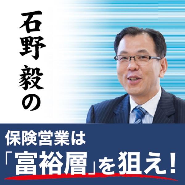 石野毅の保険営業は富裕層を狙え!