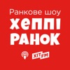 Хеппі Ранок на Хіт FM
