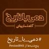 Dami Ba Tarikh | پادکست دمی با تاریخ