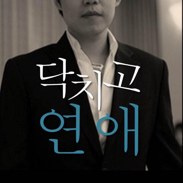 [LBC] 닥치고연애 - 원조 연애상담방송