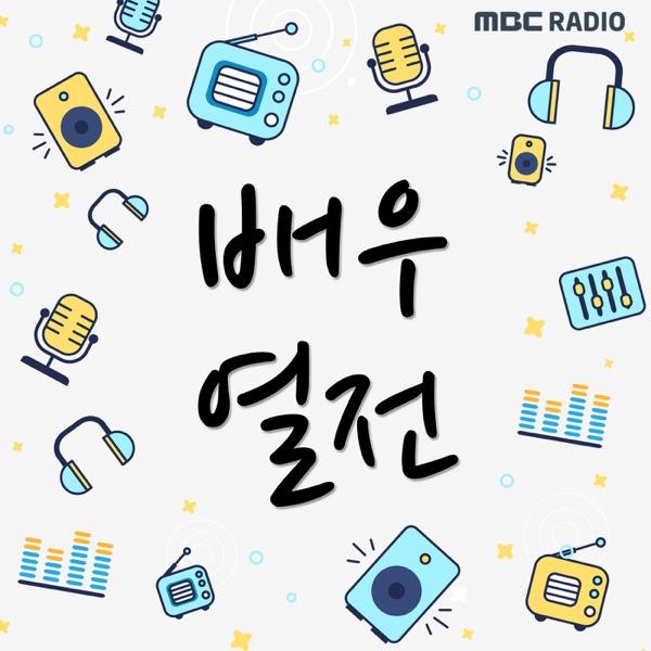 MBC 라디오 배우열전