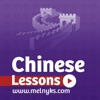 Learn Chinese - Easy Situational Mandarin Chinese Audio Lessons artwork