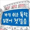 가장 쉬운 독학 일본어 첫걸음