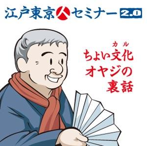 江戸東京人セミナー2.0