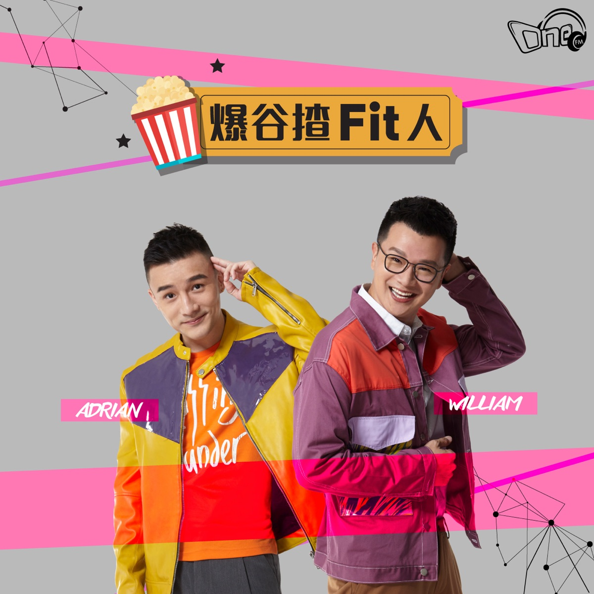 #HappyHour - 爆谷揸Fit人