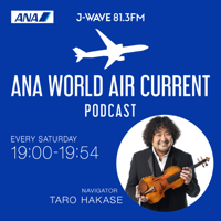 J-WAVE ANA WORLD AIR CURRENT Podcast podcast