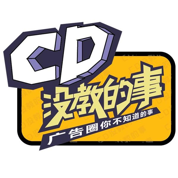 CD没教的事