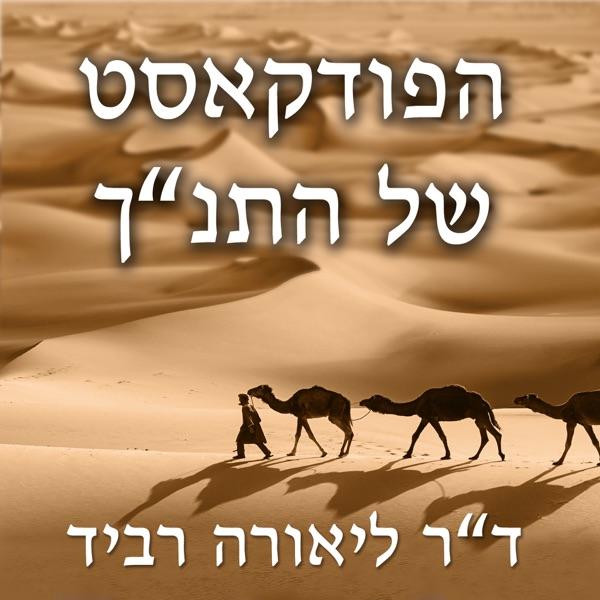 הפודקאסט של התנ״ך