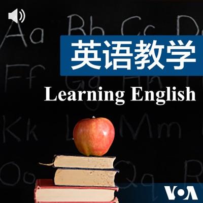 学英语音频 - 美国之音:美国之音