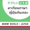 มาเรียนภาษาญี่ปุ่นกันเถอะ - NHK WORLD เรดิโอแจแปน