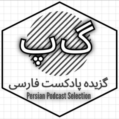 گزیده پادکست فارسی | Persian Podcast Selection