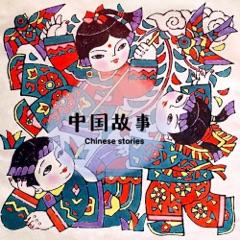 中国故事Chinese stories