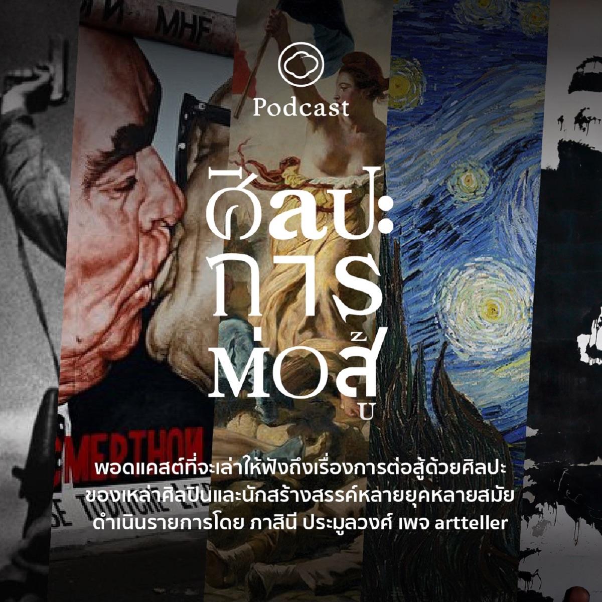 ศิลปะการต่อสู้ | The Cloud Podcast |