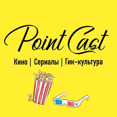 Поинткаст (POINTCAST):Podcasts.ru