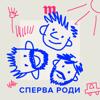 Сперва роди - Медуза / Meduza