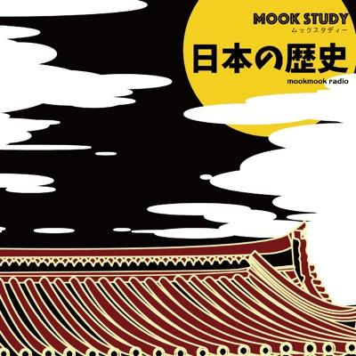 """""""MOOK STUDY""""日本の歴史(ムックスタディー 日本の歴史):mookmookradio ムックムックラジオ"""