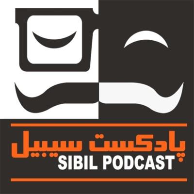SIBIL PodCast پادکست سیبیل