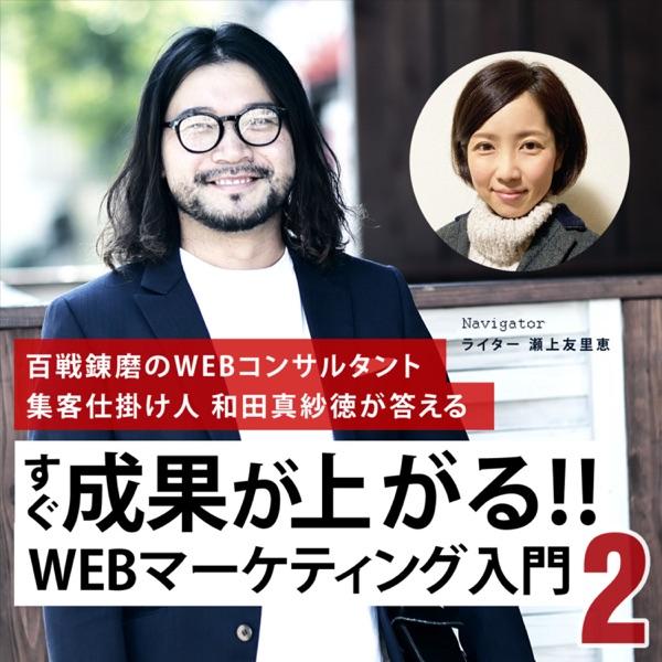 和田真紗徳のスグ成果の上がる!!WEBマーケティング入門2