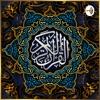 خالد الجليل | القرآن الكريم