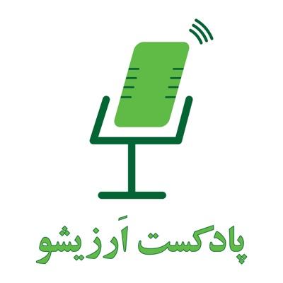 Arzisho Podcast | پادکست اَرزیشو