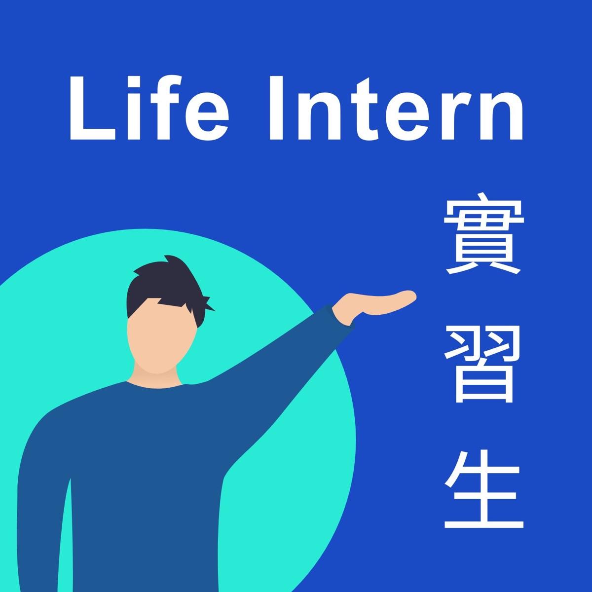 Life Intern 實習生