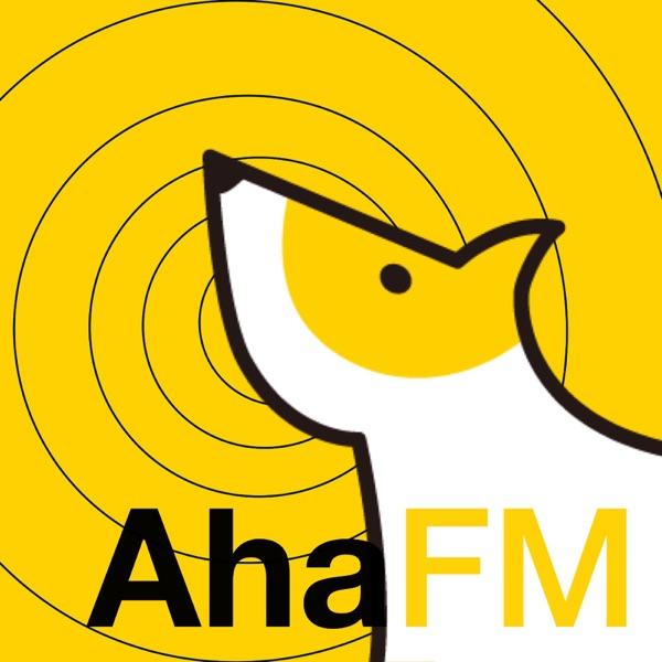 AhaFM | 点亮大学生求职留学的Aha Moment!