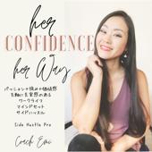 Her Confidence Her Way |アメリカ発 女性の働き方+自信+マインドセット